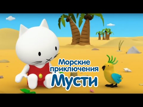 Мультфильмы про котенка - Морские приключения котёнка Мусти - все серии подряд - сборник 6