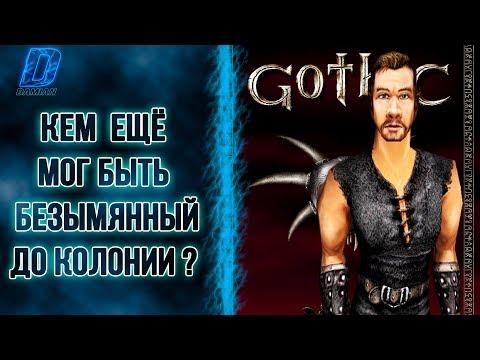Кем ЕЩЁ мог быть БЕЗЫМЯННЫЙ ДО КОЛОНИИ?   Готика/Gothic   DAMIANoNE