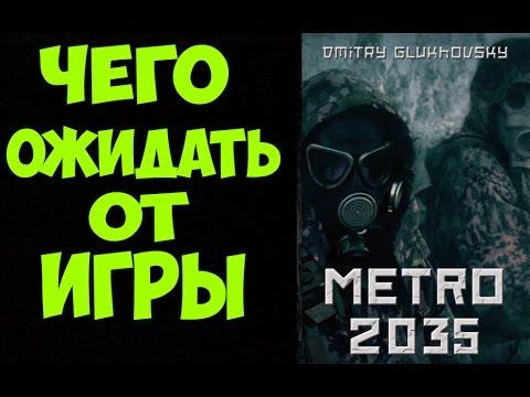 METRO 2035 - Чего ожидать от игры? [Когда же анонс?]
