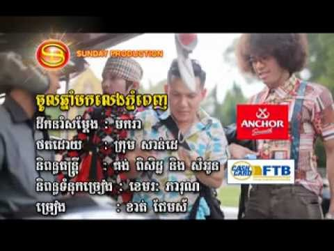 SD VCD Vol 125 Chol Chhnam Mok Leng Phnom Penh (Khan James)