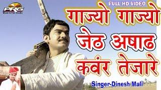 Gajyo Gajyo Jeth Ashad || Dinesh Mali || Teja ji Song || PRG Full Hd Video
