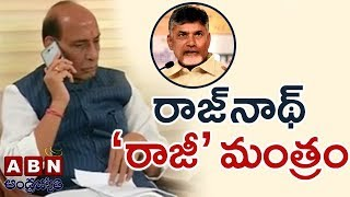 Home Minister Rajnath Singh Phone Call To AP CM Chandrababu Naidu | ABN Telugu