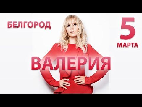 Валерия — С такими, как ты — Белгород 05 марта 2016