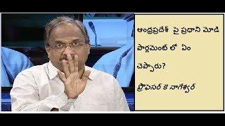 ఆంధ్రప్రదేశ్  పై ప్రధాని మోడి   పార్లమెంట్ లో  ఏం చెప్పారు? Modi on Andhra Pradesh in Parliament