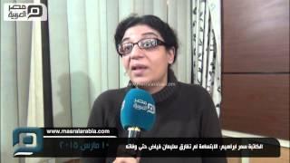 مصر العربية | الكاتبة سمر ابراهيم: الابتسامة لم تفارق سليمان فياض حتى وفاته