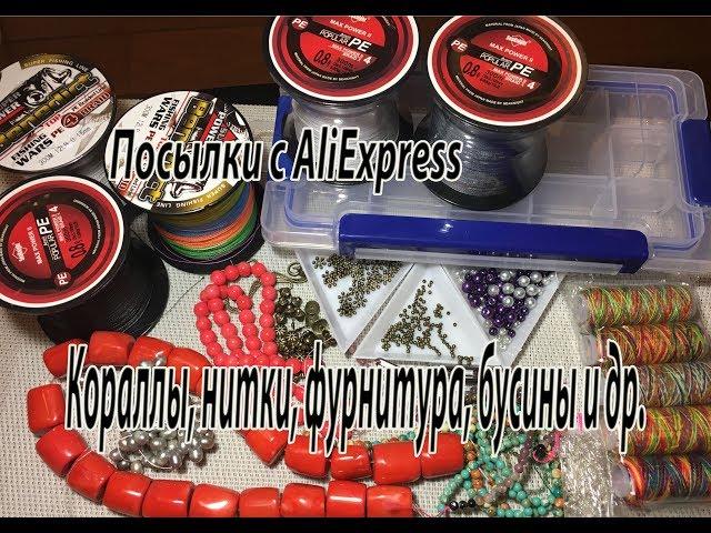 Кораллы, нитки, фурнитура, бусины и др. Посылки с AliExpress.
