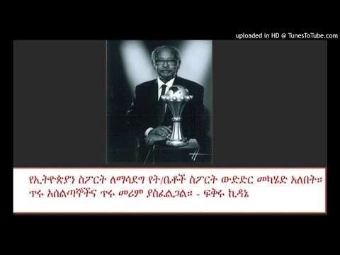 Interview With Fekrou Kidane - SBS Amharic