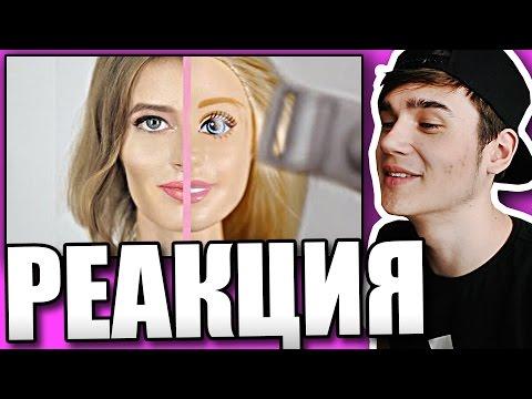 Реакция на клип Наташа Трейя и Берсик - Сказка (2017)