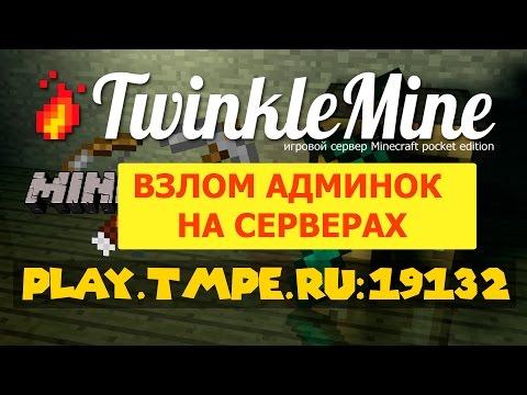Как взломать админку на сервере minecraft 0.14.0