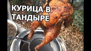 Курица в тандыре (слабонервным не смотреть!)
