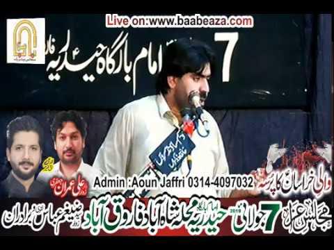 Majlis Zakir Rizwan Haider Qayamat 7 July 2019 Imam Bargah Haideria Farooqabad (www.baabeaza.com)