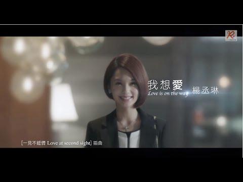 Download  楊丞琳Rainie Yang - 我想愛 戲劇版MV  HD MV Drama Ver. Gratis, download lagu terbaru
