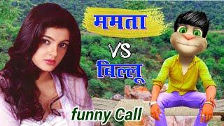 ममता कुलकर्णी VS बिल्लू   Mamta ki funny Call talking tom mamta kulkarni all song bollywood 90s