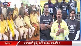 రైల్వేజోన్ కోసం నిరసన రాత్రి..! | Nirasana Ratri Railway Zone Protest In Visakhapatnam