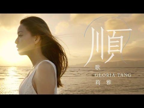 歌莉雅 Gloria 順 [Official Music Video] [HD] %e4%b8%ad%e5%9c%8b%e9%9f%b3%e6%a8%82%e8%a6%96%e9%a0%bb