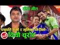New Teej Song 2074   Diyeu Churot - Pashupati Sharma & Bhumika Giri Ft. Niks Sharma & Bhumika Giri