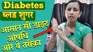 ब्लड शुगर - आसान सी डाइट, औषधि और ये तरीक़ा   DIABETES - Simple Diet, Home remedy and Magic Trick