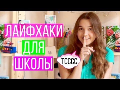 Back To School: ШКОЛЬНЫЕ ЛАЙФХАКИ // ЛАЙФХАКИ ДЛЯ ШКОЛЫ + Шпаргалки