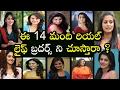 Tollywood Top Actress & Their Real Brothers | తెలుగు టాప్ హీరోయిన్ల రియల్ లైఫ్ బ్రదర్స్ ని చూస్తారా?