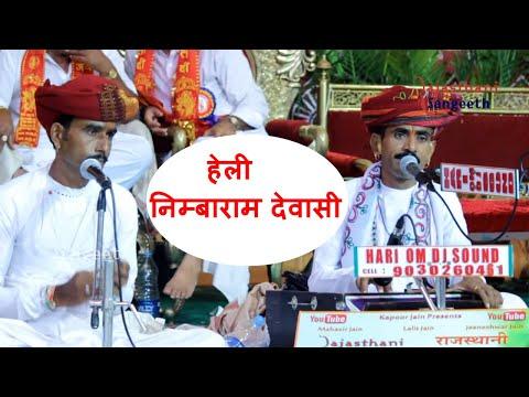 Nimbaram Devasi & Party || Hey Mari Heli || Pure Desi Marwadi Bhajan video