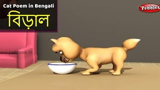 Cat Song in Bengali | Bengali Rhymes For Children | Baby Rhymes Bengali | Bangla Kids Songs