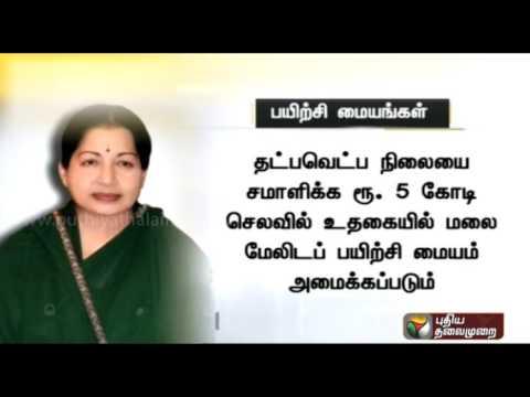 TN Assembly: Jaya announces Sports Science Center in Madurai