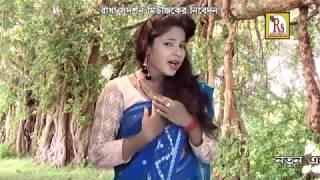 Bhalo Bese  emon diye ||ভালো বেসে এ মন দিয়ে || Smritikana Roy || RS MUSIC