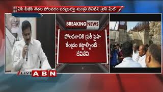 Minister Devineni Uma speaks to Media over AP BJP leaders Polavaram visit