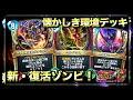 【ドラクエライバルズ】懐かしきフルパワーデッキ!復活ゾンビピサロ!【DQR】