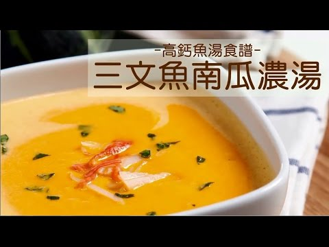 Recipe: Salmon & Pumpkin Bisque