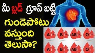 మీ బ్లడ్ గ్రూప్ బట్టి గుండెపోటు  | Blood Group May Play Crucial Role Predicting Heart Attack Risk
