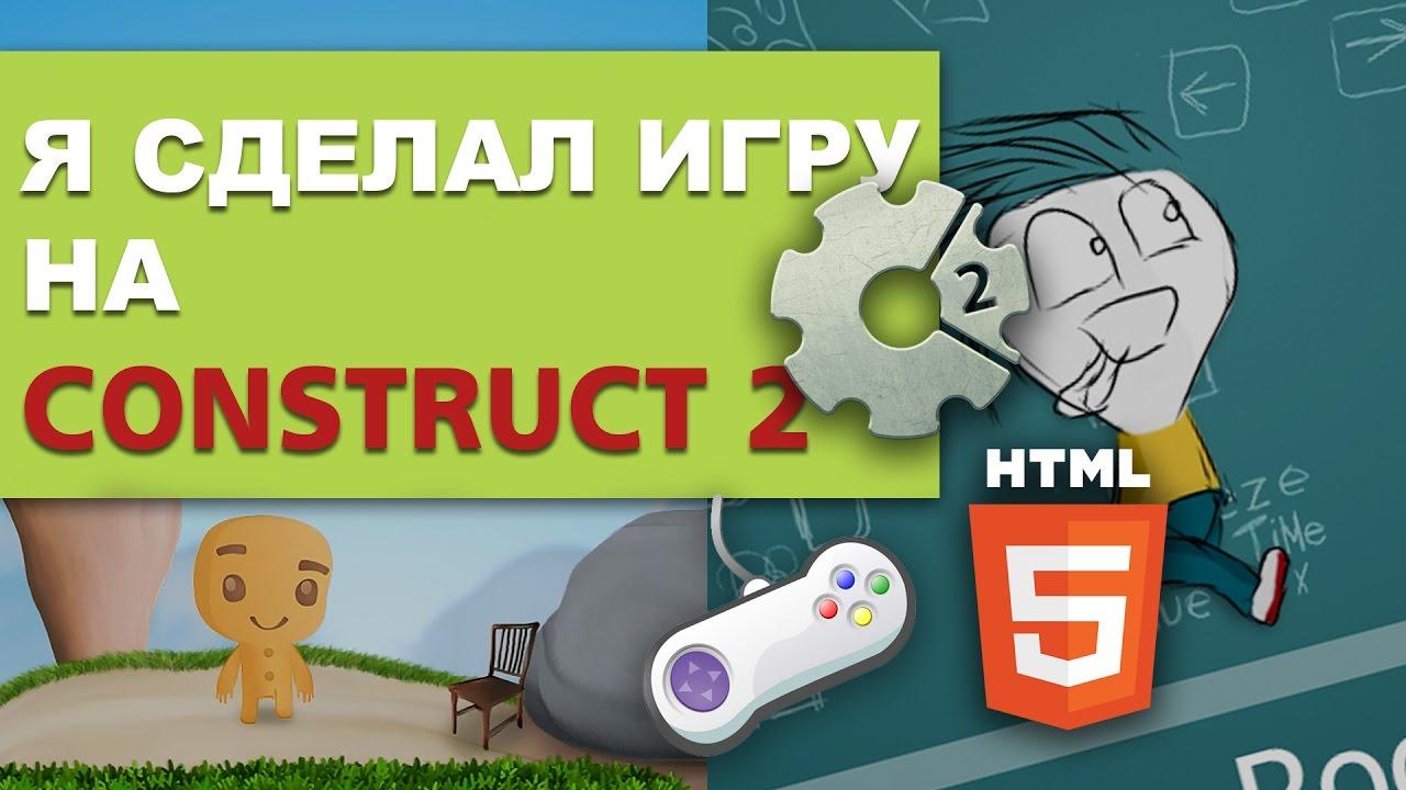 Я сделал игру на Consrtuct 2. Обзор моих игр. - TubeSD.Com - Hot Movie, Funny Video