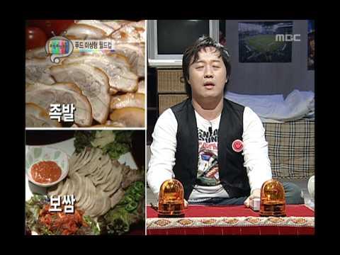 Infinite Challenge, Infinite Challenge TV(2), #04, 무한도전 TV(2) 20091010