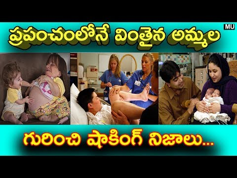 Strange Mothers Around the World Still Exist || in Telugu || Mysteries and Unknown Facts