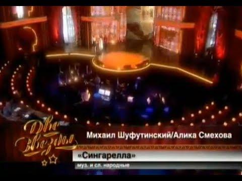 Михаил Шуфутинский и Алика Смехова - Сингарелла (3)
