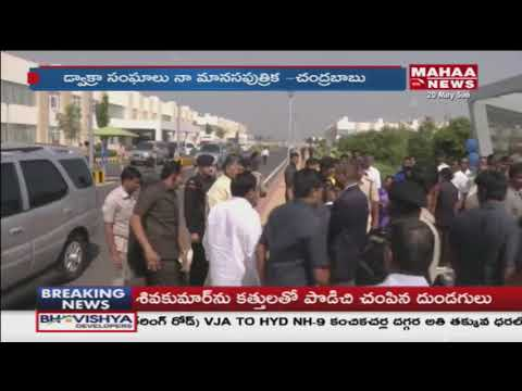 AP CM Chandrababu Naidu Talks about Dokra | Mahaa News