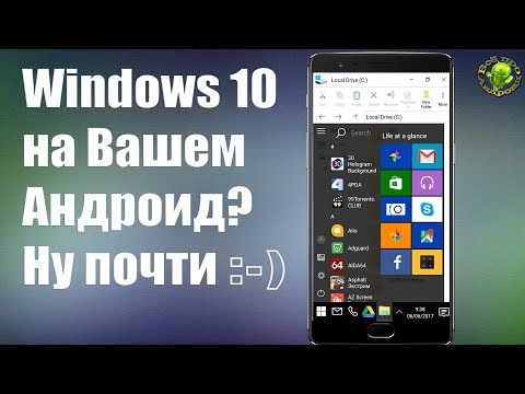 Скачать windows launcher - Android