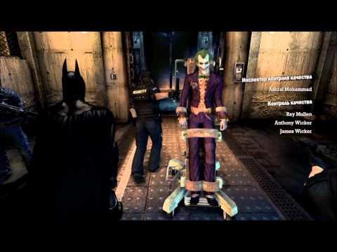 Прохождение игры Batman Arkham Asylum(начало) часть 1