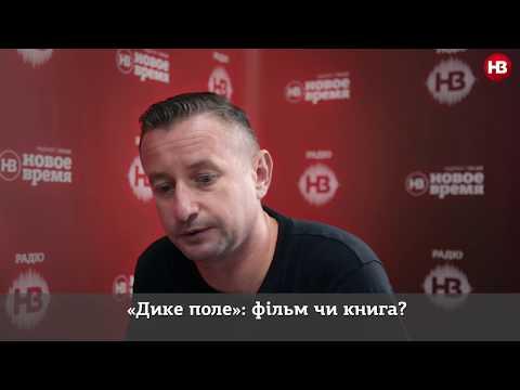 Маємо питання: Сергій Жадан