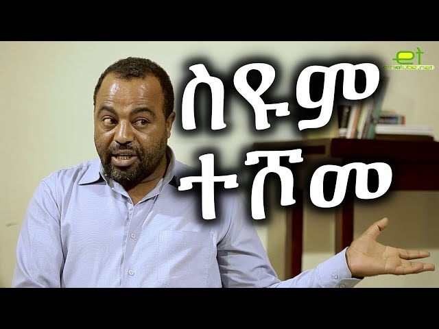 Ethiopia: A talk with Seyoum Teshome | June 2018