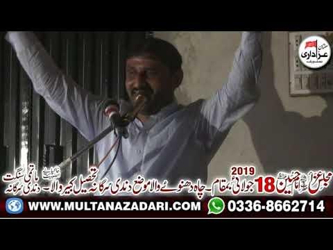 Zakir Mohsin Raza Thaheem I Majlis 18 July 2019 I Dandi Sargana KabirWala