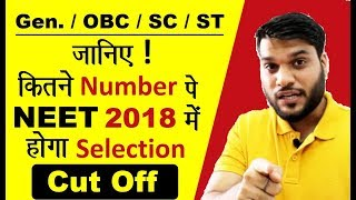Cut Off | NEET 2018 | Government Medical College Seat | AIQ & State Quota Category wise Target Score