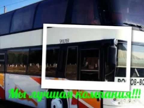 Расписание автобусов - автобусная остановка Новый городок