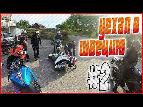 Уехал в Швецию на СПОРТБАЙКЕ.УРОНИЛ Мотоцикл #2