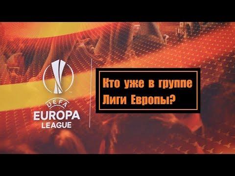 Кто в группе Лиги Европы 2018-2019? Календарь жеребьевок и расписание ЛЕ