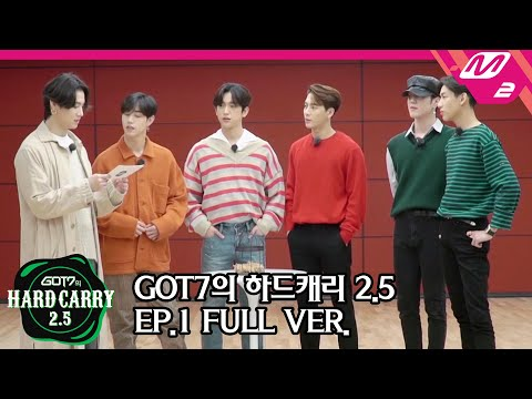 Download  GOT7의 하드캐리2.5 Ep.1 Full ver. ENG SUB Gratis, download lagu terbaru