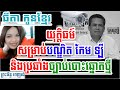 Thida Koun Khmer: Demands Justice For Dr. Kem Ley and Against New Election Law | Khmer News Today