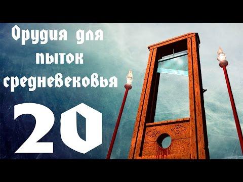 Vzglyad: 20 ОРУДИЙ ДЛЯ ПЫТОК СРЕДНЕВЕКОВЬЯ!