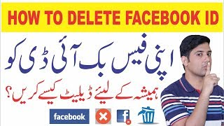 How To Delete Facebook Account  ID Permanently in 2018