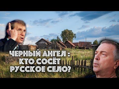 Мельниченко о грабеже села, океане навоза и самогоне из борщевика / #ЗАУГЛОМ